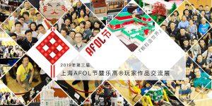 2019年第三届上海AFOL节来啦!