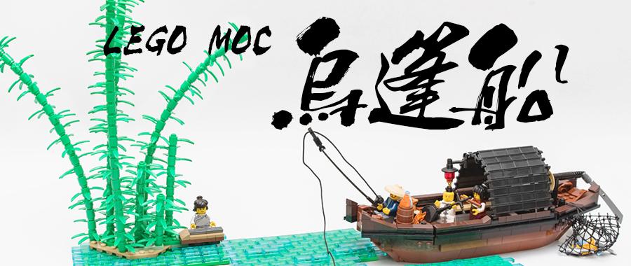 孤舟微月对竹林,分付鸣筝与客心:乐高MOC作品乌篷船