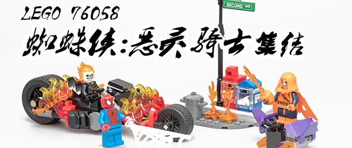 谁能比我恶,谁能有我恨—乐高漫威超级英雄系列 76058 蜘蛛侠:恶灵骑士集结评测